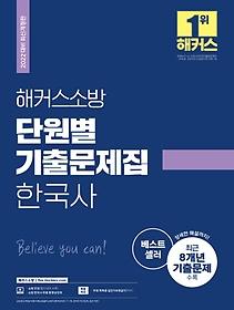 2022 해커스소방 단원별 기출문제집 한국사