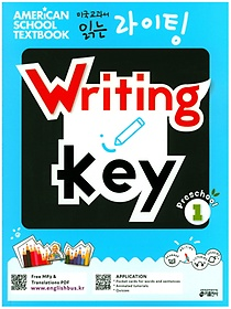 "<font title=""미국교과서 읽는 라이팅 Writing Key Preschool. 1"">미국교과서 읽는 라이팅 Writing Key Presc...</font>"