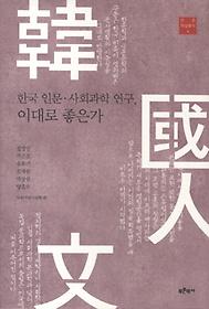 한국 인문 사회과학 연구 이대로 좋은가