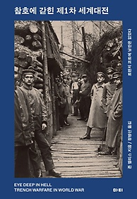 참호에 갇힌 제1차 세계대전