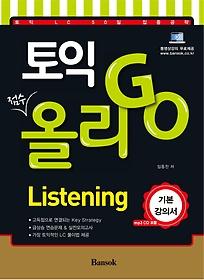 토익 올리 Go Listening 기본강의서