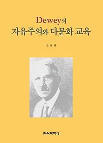 Dewey의 자유주의와 다문화 교육