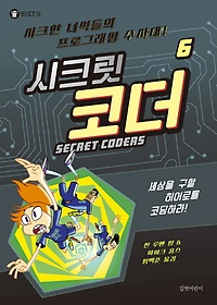 "<font title=""시크릿 코더. 6: 세상을 구할 히어로를 코딩하라!"">시크릿 코더. 6: 세상을 구할 히어로를 코...</font>"