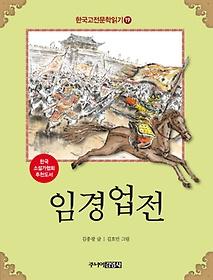 한국 고전문학 읽기. 19: 임경업전