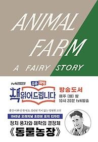 "<font title=""동물 농장(초판본)(1945년 오리지널 초판본 표지디자인)"">동물 농장(초판본)(1945년 오리지널 초판본...</font>"