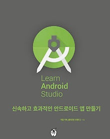 """<font title=""""Learn Android Studio(안드로이드 스튜디오)"""">Learn Android Studio(안드로이드 스튜디오...</font>"""