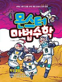 몬스터 마법수학. 7: 화성 탈출(하)