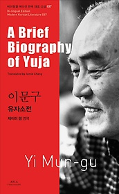"""<font title=""""이문구: 유자소전(A Brief Biography of Yuja)"""">이문구: 유자소전(A Brief Biography of Yu...</font>"""