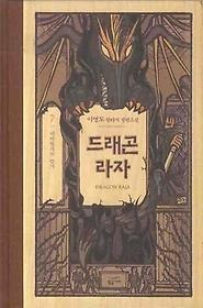 드래곤 라자. 7: 대마법사의 만가