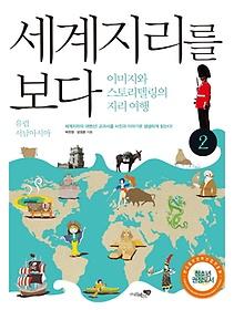 세계지리를 보다. 2: 유럽 서남아시아