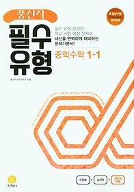풍산자 필수유형 중학 수학 1-1(2022)