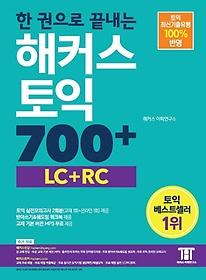 해커스 토익 700+ LC+RC