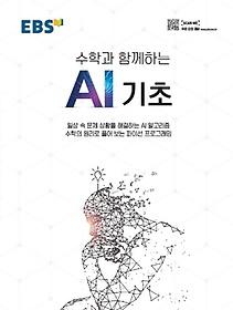 수학과 함께하는 AI 기초