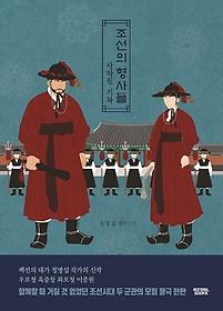 조선의 형사들