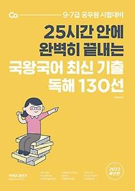 2022 국왕국어 최신 기출 독해 130선