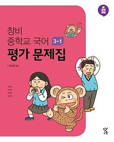 창비 중학교 국어 3-1 평가문제집(2021)