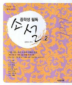 중학생 필독 소설. 2
