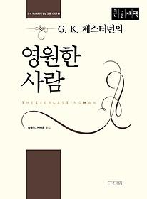 G. K. 체스터턴의 영원한 사람(큰글자책)