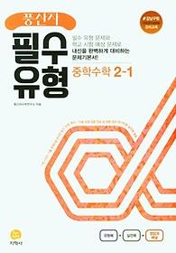 풍산자 필수유형 중학 수학 2-1(2022)