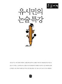 유시민의 논술특강(큰글자책)
