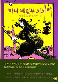 "<font title=""마녀 배달부 키키. 3: 키키와 또 한 명의 마녀"">마녀 배달부 키키. 3: 키키와 또 한 명의 ...</font>"