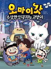 오마이갓: 수상한 인공지능 고양이