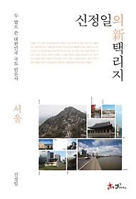 신정일의 신 택리지: 서울