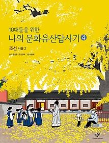 나의 문화유산답사기. 4: 조선, 서울(2)