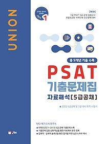 PSAT 기출문제집 자료해석(5급 공채)(2022)