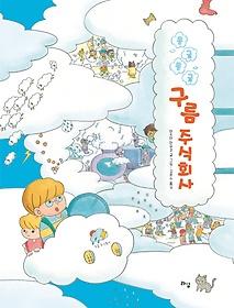 몽글몽글 구름 주식회사