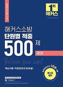 국어 단원별 적중 500제(2021)