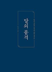 말의 품격(100쇄 기념 에디션)