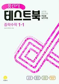 풍산자 테스트북 중학 수학 1-1(2022)