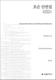호손 단편집(큰글씨책)