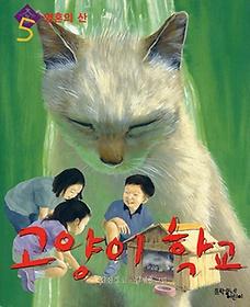 고양이 학교 1부. 5: 영혼의 산
