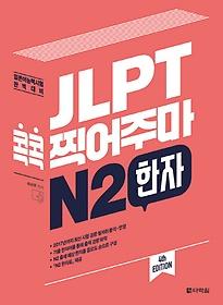 JLPT 콕콕 찍어주마 N2 한자