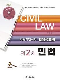 """<font title=""""민법: 법원시행시험 제2차 기출문제해설(2021)"""">민법: 법원시행시험 제2차 기출문제해설(20...</font>"""