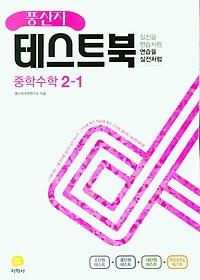풍산자 테스트북 중학 수학 2-1(2022)