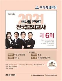 PSAT 전국모의고사 제6회(2021대비)