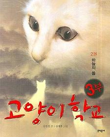고양이 학교 3부. 2: 하늘의 돌