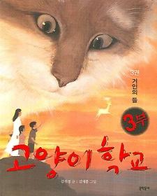 고양이 학교 3부. 3: 거인의 들