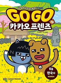 Go Go 카카오프렌즈. 19: 한국. 2