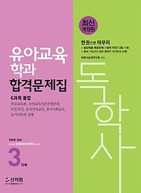 독학사 유아교육학과 3단계 합격문제집