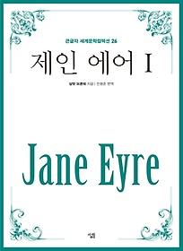 제인 에어. 1(큰글자)
