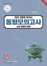 고종훈 한국사 동형모의고사(2021)