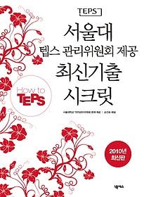 "<font title=""HOW TO TEPS 서울대 텝스 관리위원회 제공 최신기출 시크릿(2010)"">HOW TO TEPS 서울대 텝스 관리위원회 제공 ...</font>"