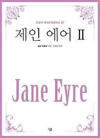 제인 에어. 2(큰글자)