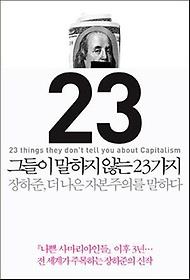 그들이 말하지 않는 23가지