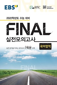 EBS 고등 국어영역 Final 실전모의고사(2021)(2022 수능대비)