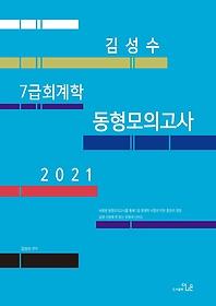 김성수 7급 회계학 동형모의고사(2021)